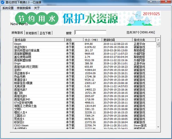 盖伦游戏下载器2.3 正宗原版 网维大师、云更新自动入库[19/10/25 更新]