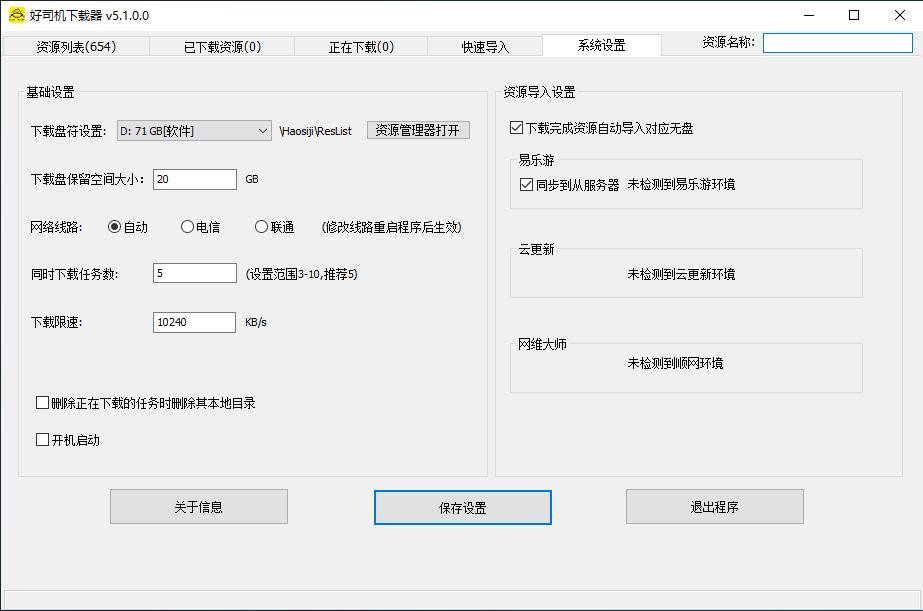 好司机游戏下载器5.1版steam游戏自动更新支持自动入库