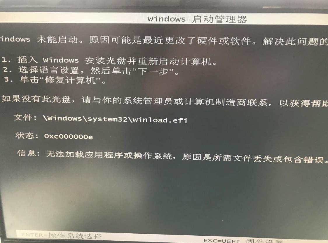 Windows server 2019服务器系统安装后出错的问题