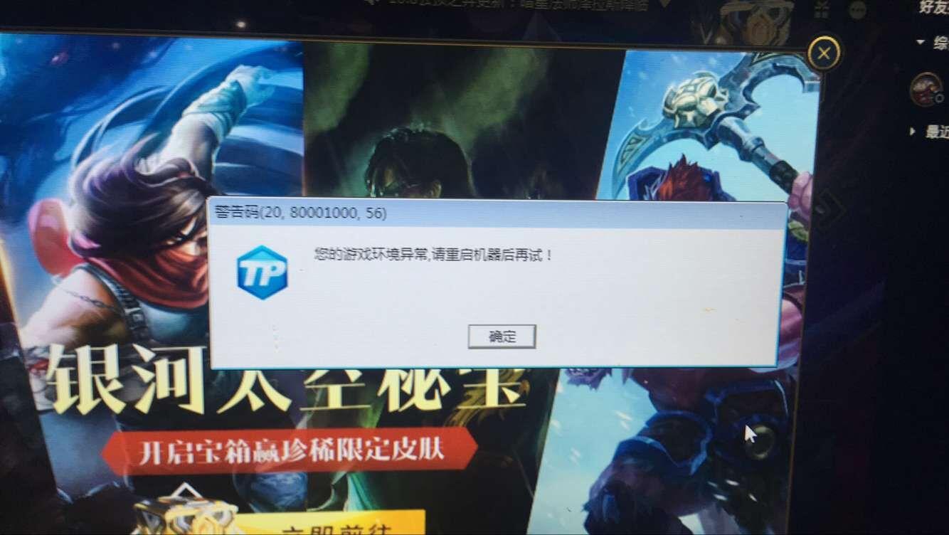网吧随机出现您的游戏环境异常,请重启机器后再试的解决办法
