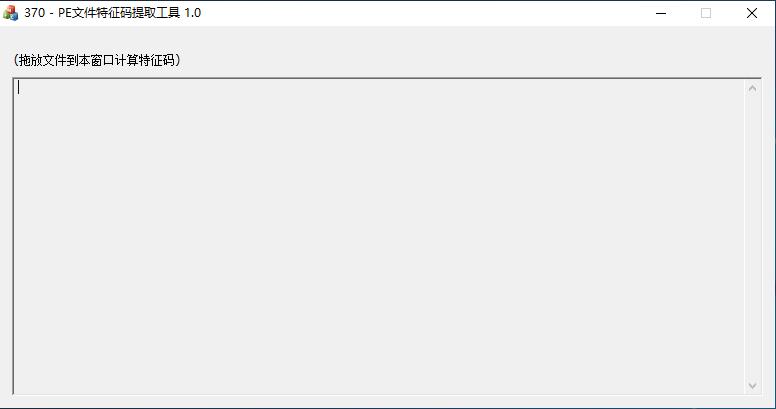 370safe dll、exe文件特征码提取工具