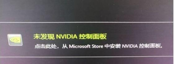 WIN10安装NVIDIA驱动后没有NVIDIA控制面板的解决办法