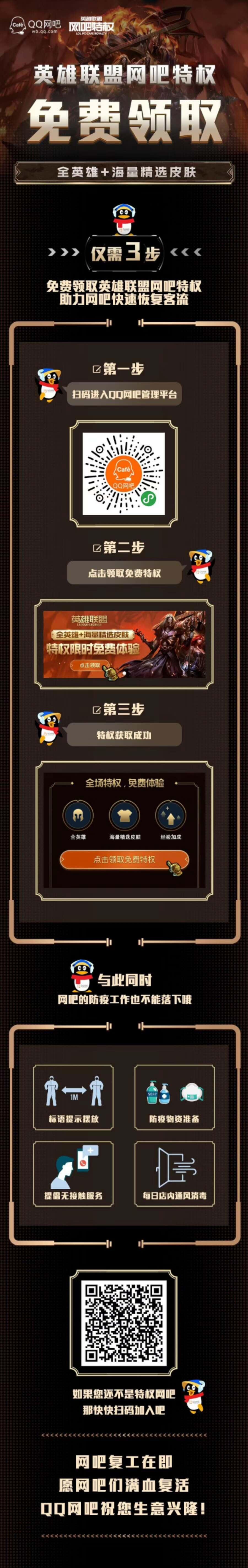 QQ网吧英雄联盟特权14天钻石特权免费领