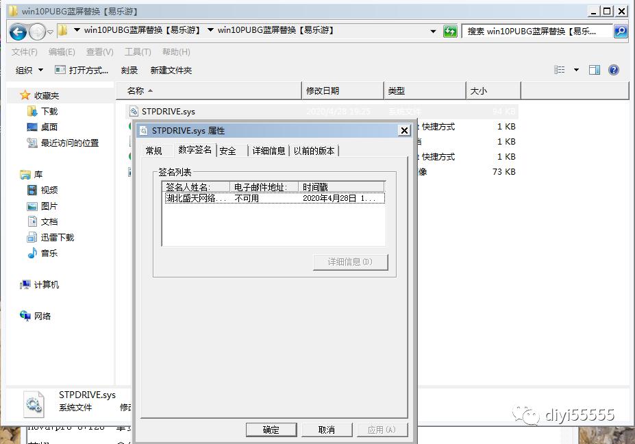 易乐游平台WIN10系统玩PUBG绝地求生蓝屏的解决方法