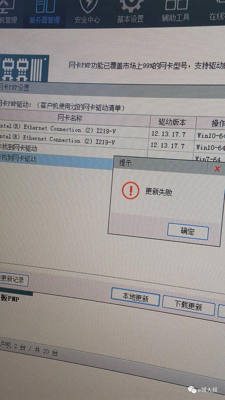 网维大师环境Z490板载2.5G网卡PNP更新失败的解决方法