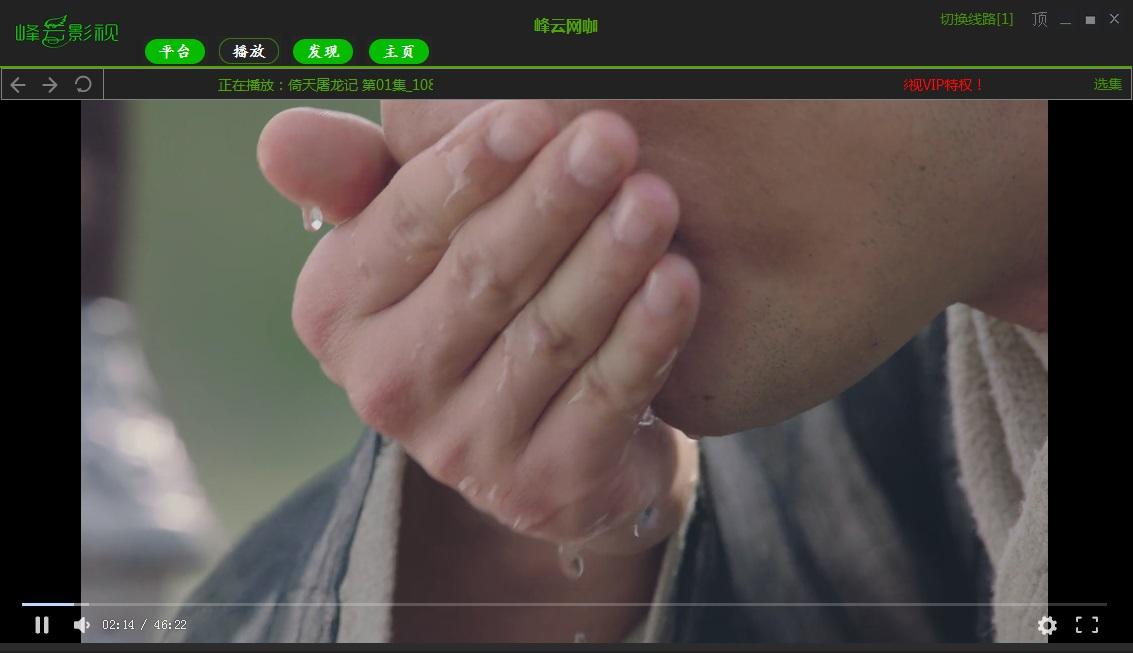 峰云影视特权网吧\家庭版影视特权可看收费和用券影片蓝光4k高清影视  影视特权 第5张