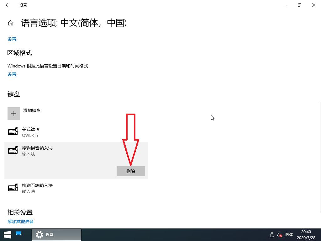 关于Win10系统安装万象+PubwinOL计费后默认输入法变拼音解决方法