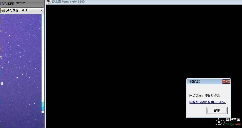 梦幻西游电脑版提示网络错误请重新登陆