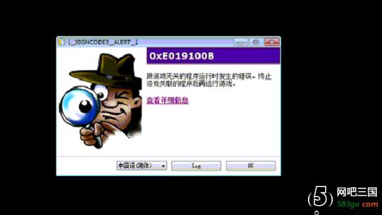 网吧启动龙之谷崩溃提示 E019100B