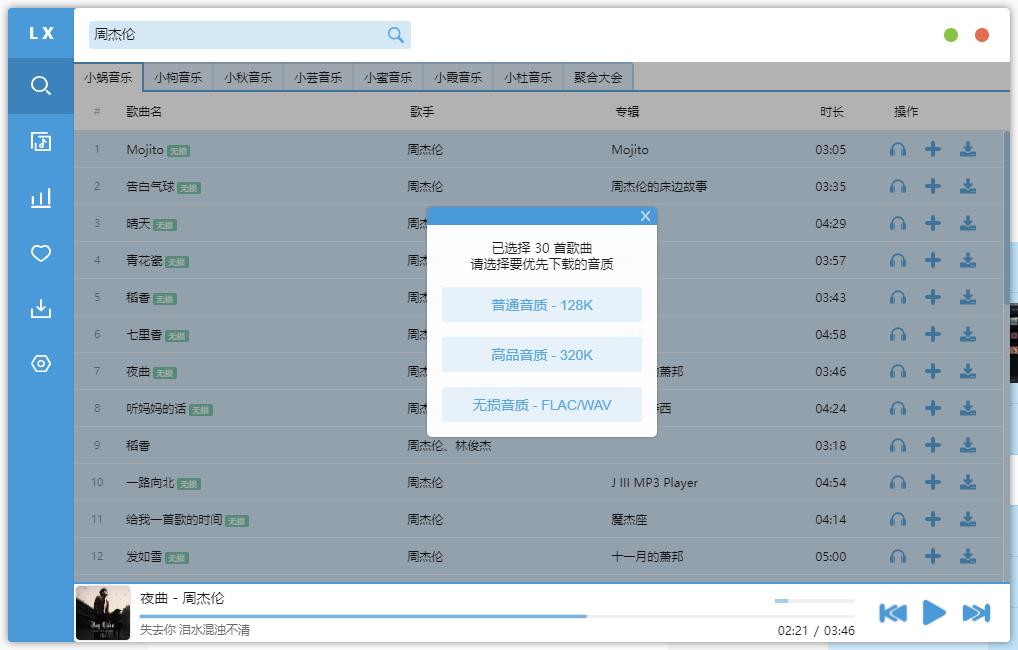 落雪lx-music-desktop 纯绿色、免安装、全网音乐mp3收听、下载