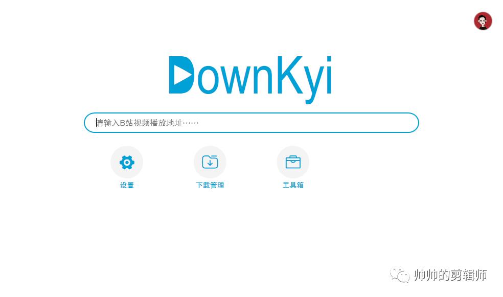 史上最强B站视频下载工具BilibiliDownloader(downkyi)哔哩下载姬,支持4K下载