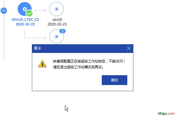 易乐游服务端提示超级工作站被锁定