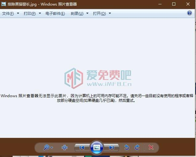 Windows7自带的图片查看器打开图片提示内存可能不足