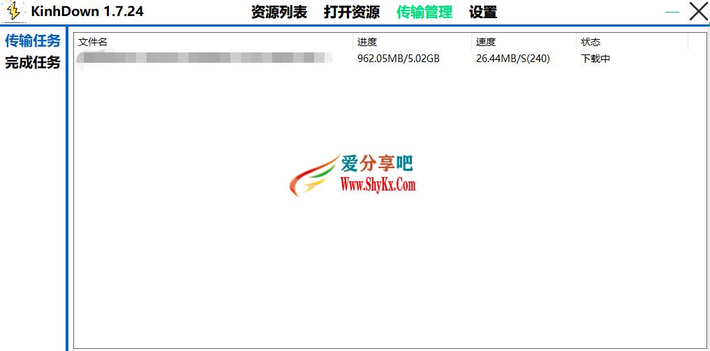 KinhDown v2.0.22 百度网盘免登陆高速下载工具