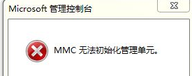 客户机开机提示MMC无法初始化管理单元